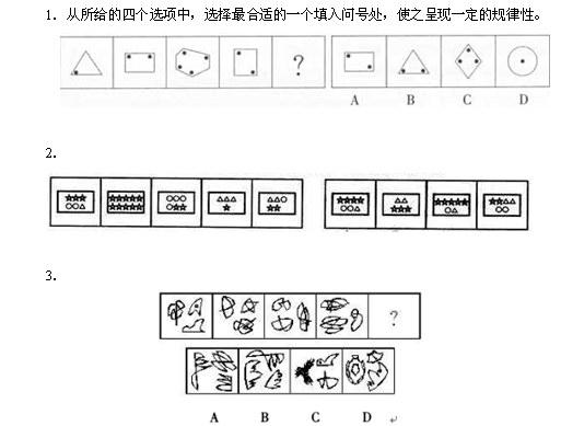 云南公务员行测图形推理习题精解(10)
