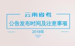 2018年云南公务员考试公告发布时间及注意事项