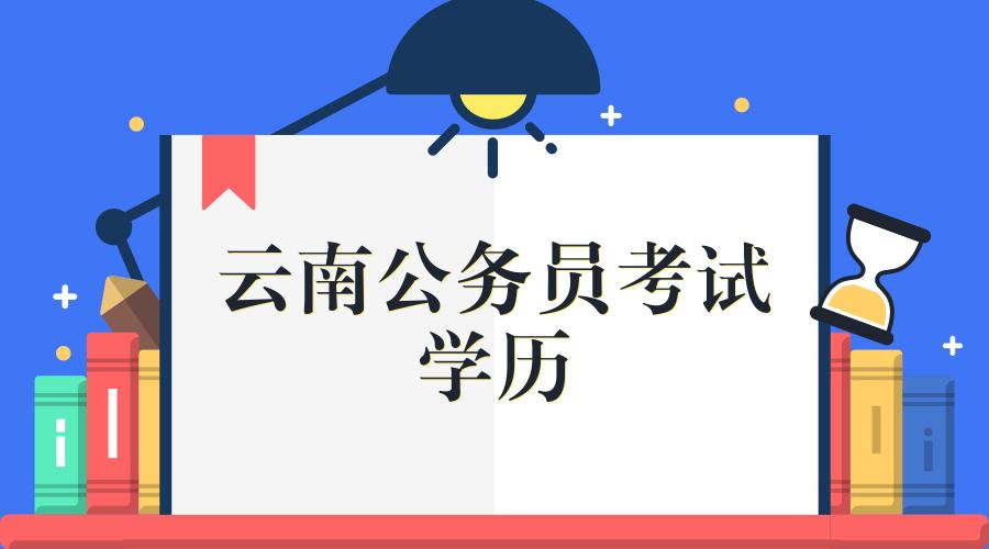 往年云南公务员考试哪种学历招录的人数最多?