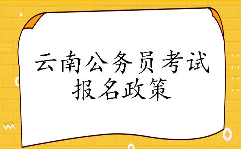 初次报考云南公务员 你一定有过这样的疑问