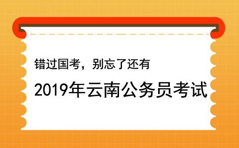 错过国考 还有2019年云南公务员考试等着你