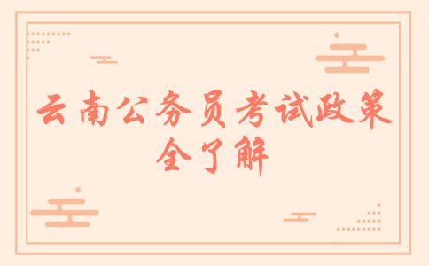 2019年云南公务员考试报名政策40问