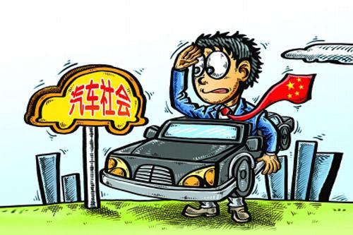 2019年云南公务员考试申论热点:汽车社会呼唤文明细节