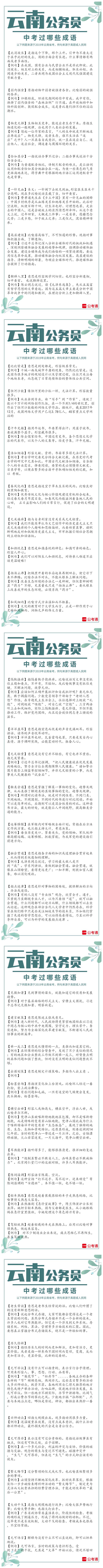 考点梳理!2019年云南省考中的成语(上)