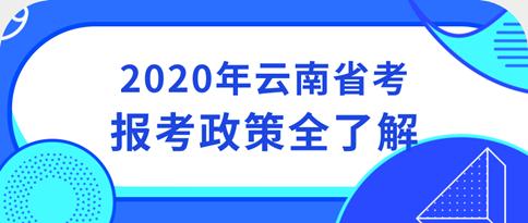 想报考2020年云南公务员考试?这些你该了解