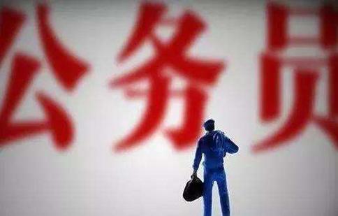 2020年云南公务员考试职位选择时要做好这6点!