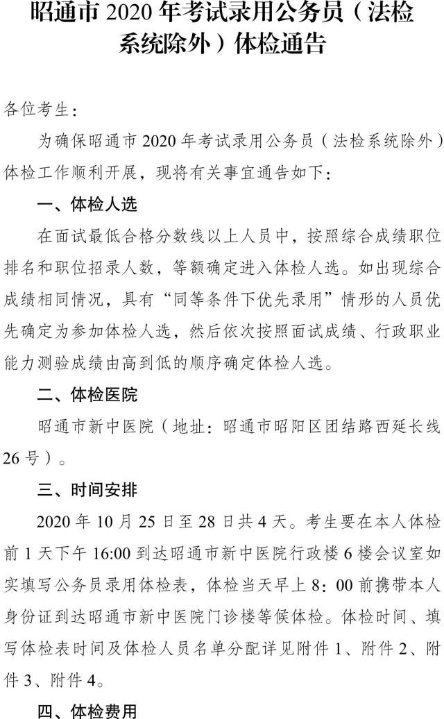 2020年云南昭通市公务员考试(法检系统除外)考生体检通告图1