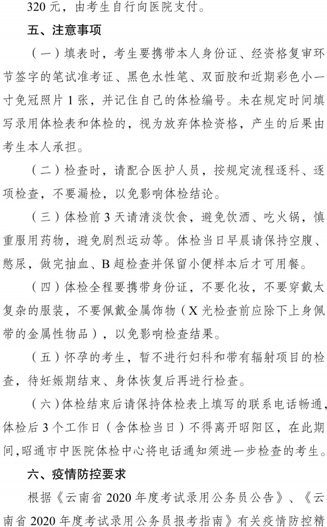 2020年云南昭通市公务员考试(法检系统除外)考生体检通告图2
