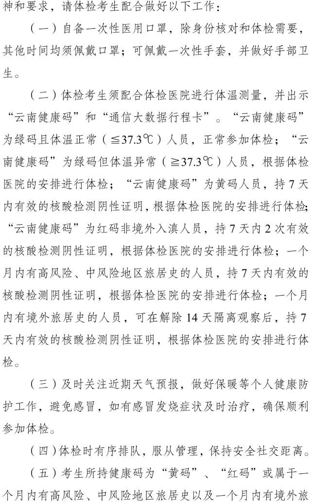 2020年云南昭通市公务员考试(法检系统除外)考生体检通告图3